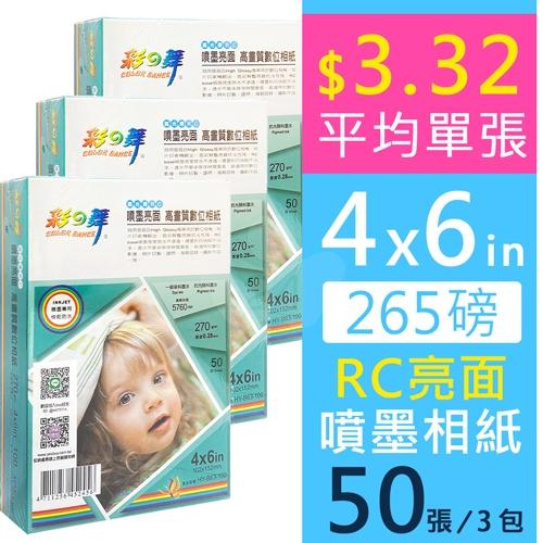 彩之舞 HY-B63 RC亮面 高畫質數位相紙 防水 265g 4×6in (3包)