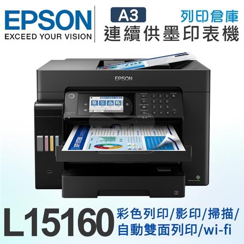 【全新福利品】Epson L15160 四色防水高速A3 連供複合機