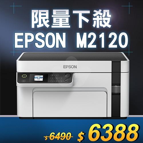 【限量下殺20台】EPSON M2120 黑白高速WiFi三合一 連續供墨印表機