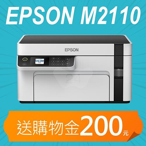 【加碼送購物金200元】EPSON M2110 黑白高速網路三合一 連續供墨印表機
