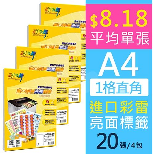 彩之舞 U4428GL-20 進口彩雷亮面標籤貼紙-1格直角 / A4全頁 210x297mm (4包)