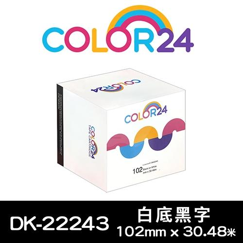 【COLOR24】for Brother DK-22243 紙質白底黑字連續相容標籤帶 (寬度102mm)