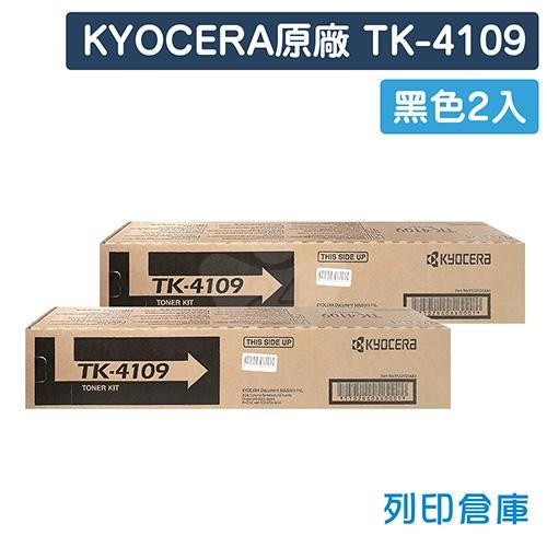 KYOCERA TK-4109 原廠黑色碳粉匣超值組(2黑)
