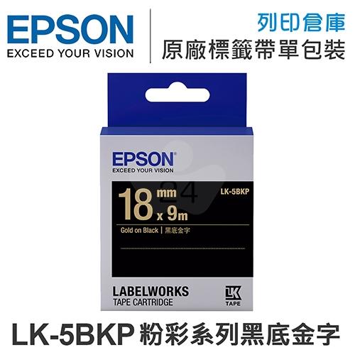 EPSON C53S655407 LK-5BKP 粉彩系列黑底金字標籤帶(寬度18mm)