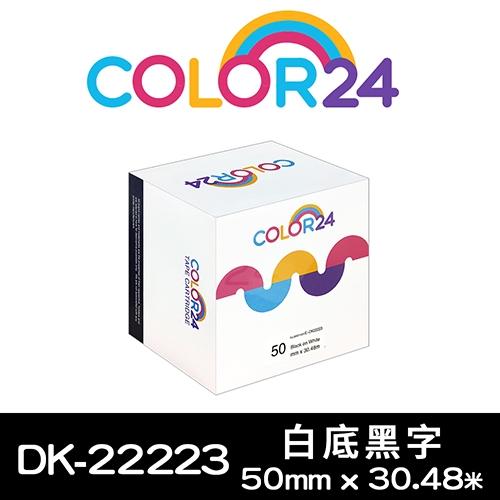 【COLOR24】for Brother DK-22223 紙質白底黑字連續相容標籤帶 (寬度50mm)