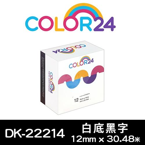 【COLOR24】for Brother DK-22214 紙質白底黑字連續相容標籤帶 (寬度12mm)