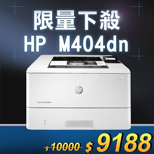 【限量下殺20台】HP LaserJet Pro M404dn 雙面黑白雷射印表機