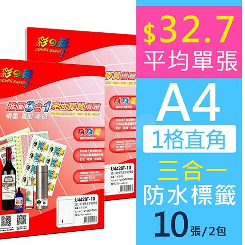 彩之舞 U4428T-10 進口3合1亮面膠質防水標籤貼紙-1格直角 / A4全頁 210x297mm (2包)