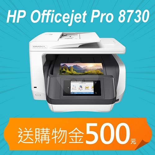 【加碼送購物金500元】HP OfficeJet Pro 8730 頂級商務旗艦機