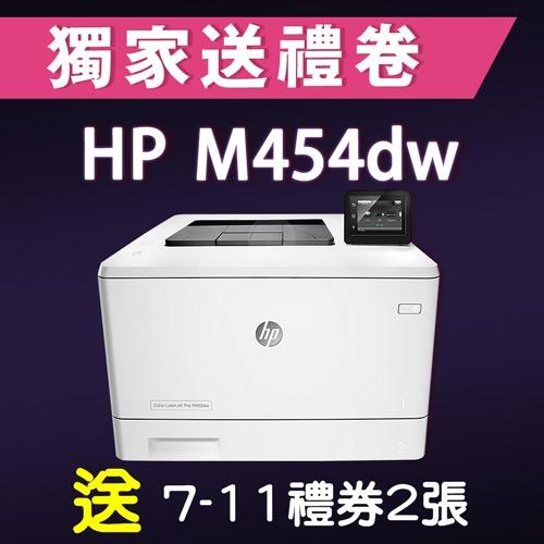 【獨家加碼送200元7-11禮券】HP Color LaserJet Pro M454dw 無線雙面彩色雷射印表機