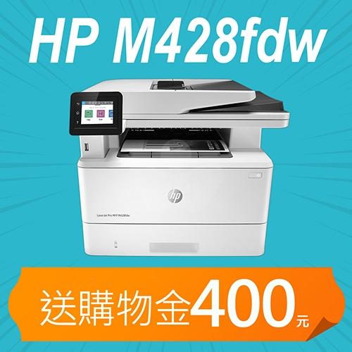 【加碼送購物金400元】HP LaserJet Pro MFP M428fdw 無線黑白雷射傳真事務機