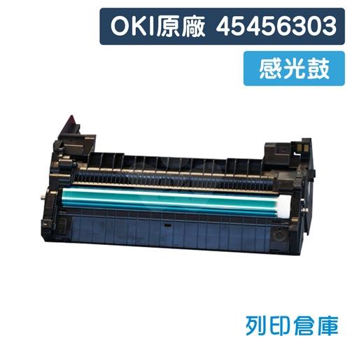 OKI 45456303 / ES7131 / ES7170 原廠黑色感光鼓