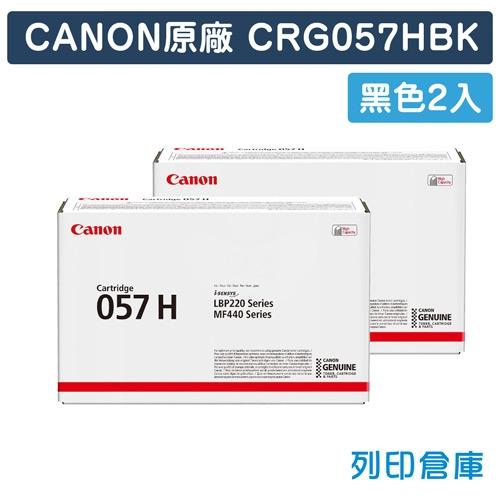 CANON CRG-057H BK / CRG057HBK (057 H) 原廠黑色高容量碳粉匣超值組 (2黑)
