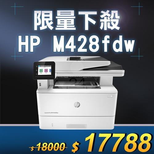 【限量下殺10台】HP LaserJet Pro MFP M428fdw 無線黑白雷射傳真事務機