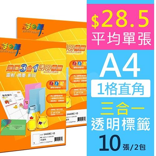 彩之舞 U4428C-10 進口3合1透明標籤貼紙-1格直角 / A4全頁 210x297mm (2包)