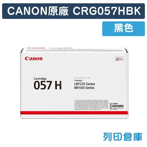 CANON CRG-057H BK / CRG057HBK (057 H) 原廠黑色高容量碳粉匣