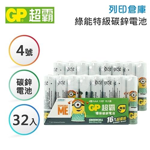GP超霸「霸-娜娜」小小兵卡通版 4號 綠能特級碳鋅電池16入(隨機出貨)*2組