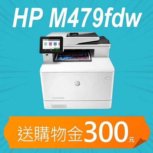 【加碼送購物金400元】HP Color LaserJet Pro MFP M479fdw 無線雙面彩雷傳真事務機
