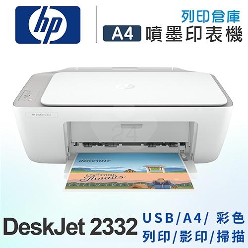 HP DeskJet 2332 多彩全能相片事務機