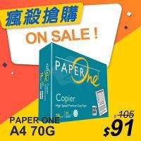 【本月主打】PAPER ONE 多功能影印紙 A4 70g (單包裝)