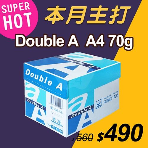 【瘋殺搶購】Double A 多功能影印紙 A4 70g (5包/箱)