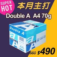 【限時搶購】Double A 多功能影印紙 A4 70g (5包/箱)