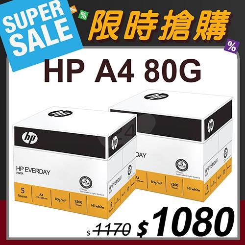 【限時搶購】HP everyday paper 多功能影印紙 A4 80g (5包/箱)x2
