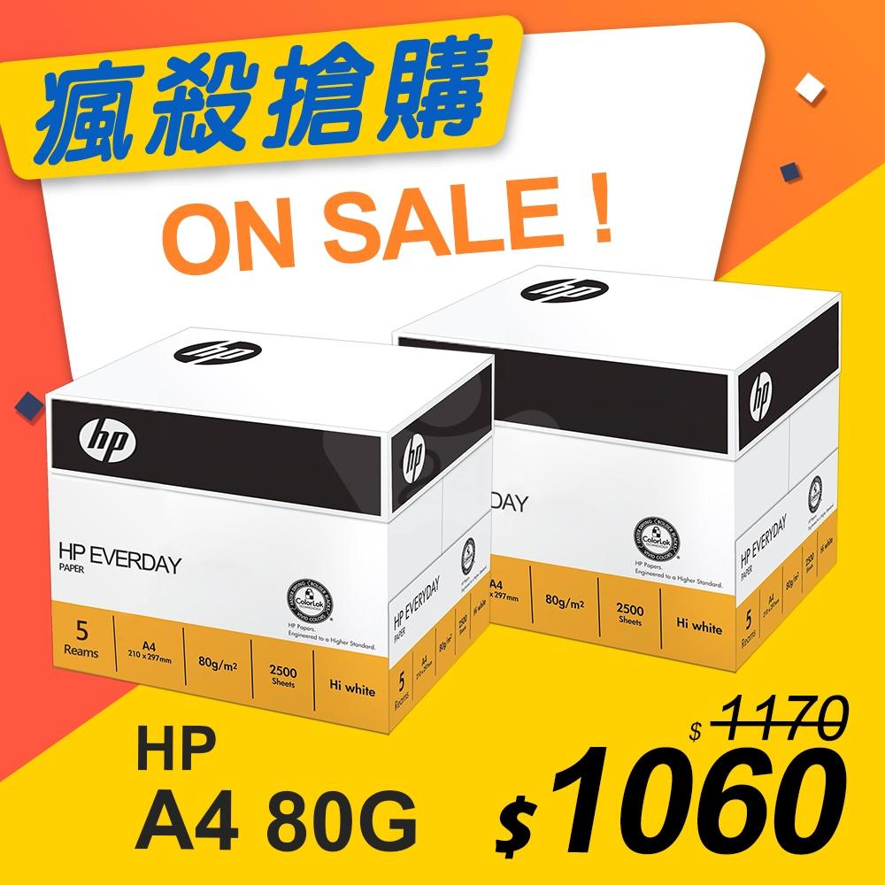 【瘋殺搶購】HP everyday paper 多功能影印紙 A4 80g (5包/箱)x2