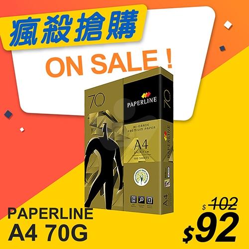 【瘋殺搶購】PAPERLINE GOLD金牌多功能影印紙 A4 70g (單包裝)
