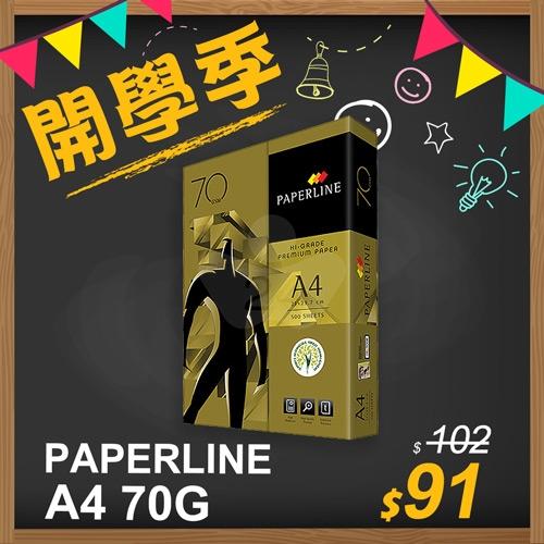 【開學季】PAPERLINE GOLD金牌多功能影印紙 A4 70g (單包裝)