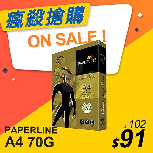 【瘋殺搶購】PAPERLINE 金牌 A4 70g (單包裝)