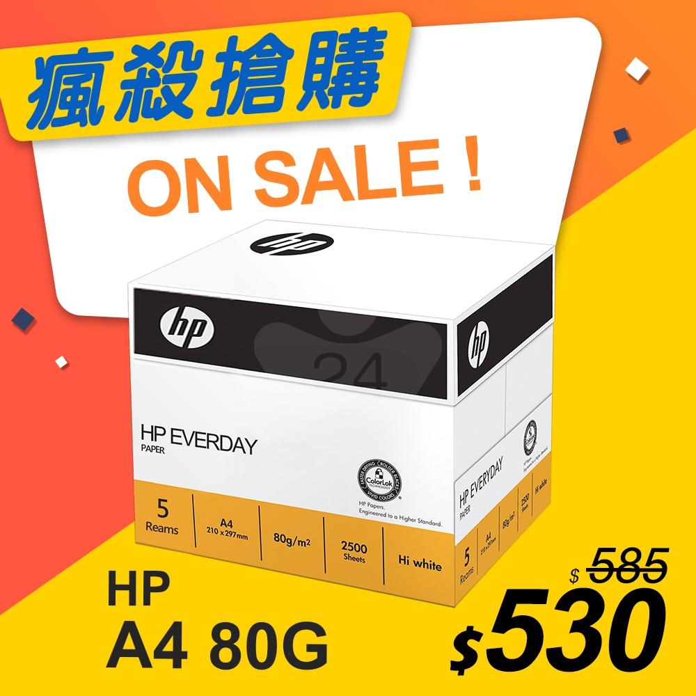 【瘋殺搶購】HP everyday paper 多功能影印紙 A4 80g (5包/箱)