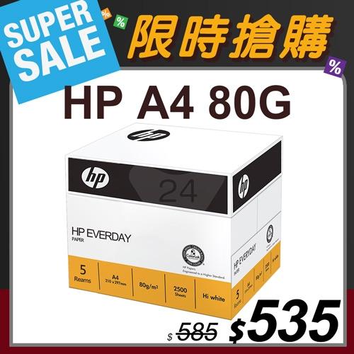 【限時搶購】HP everyday paper 多功能影印紙 A4 80g (5包/箱)