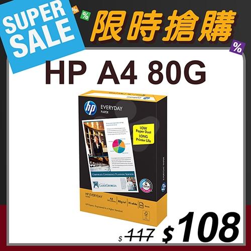 【限時搶購】HP everyday paper 多功能影印紙 A4 80g (單包裝)