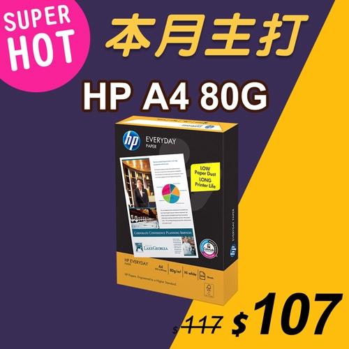 【本月主打】HP everyday paper 多功能影印紙 A4 80g (單包裝)