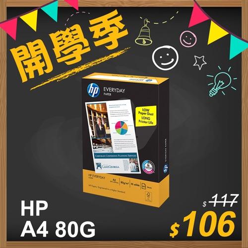 【開學季】HP everyday paper 多功能影印紙 A4 80g (單包裝)