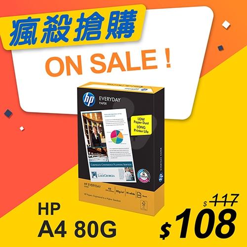 【瘋殺搶購】HP everyday paper 多功能影印紙 A4 80g (單包裝)