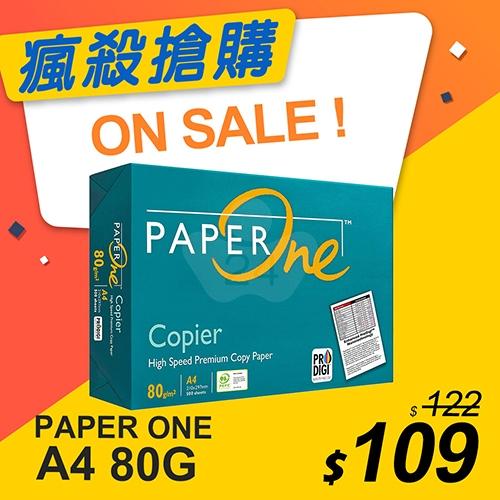 【瘋殺搶購】PAPER ONE 多功能影印紙 A4 80g (單包裝)