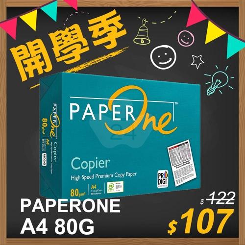 【開學季】PAPER ONE 多功能影印紙 A4 80g (綠色包裝-單包)