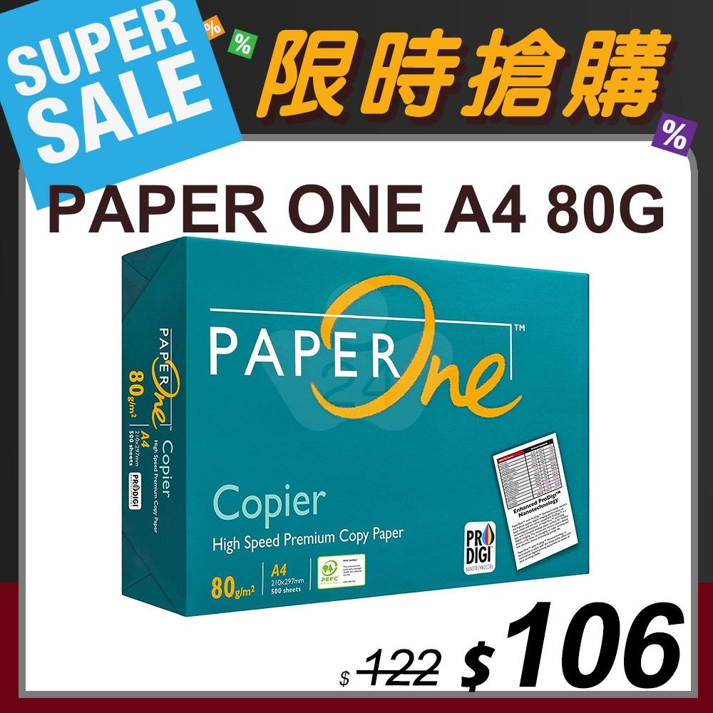 【限時搶購】PAPER ONE 多功能影印紙 A4 80g (綠色包裝-單包)