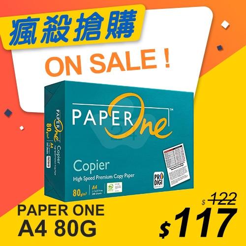 【瘋殺搶購】PAPER ONE 多功能影印紙 A4 80g (綠色包裝-單包)