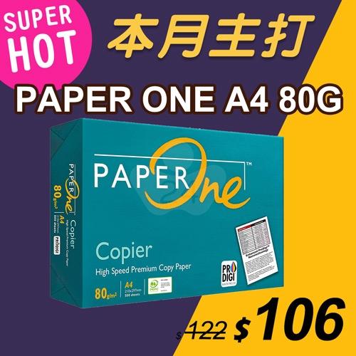 【限時搶購】PAPER ONE 多功能影印紙 A4 80g (單包裝)