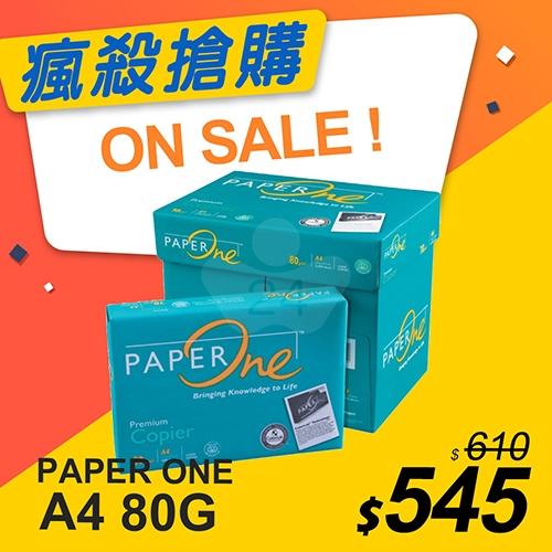 【瘋殺搶購】PAPER ONE 多功能影印紙 A4 80g (5包/箱)