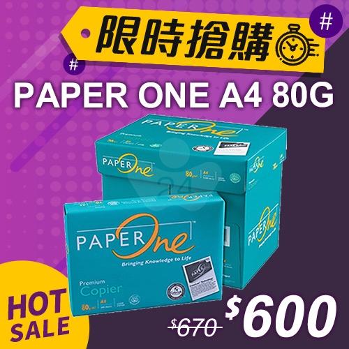 【限時搶購】PAPER ONE 多功能影印紙 A4 80g (綠色包裝-5包/箱)