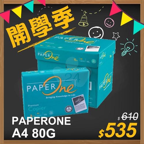 【開學季】PAPER ONE 多功能影印紙 A4 80g (綠色包裝-5包/箱)