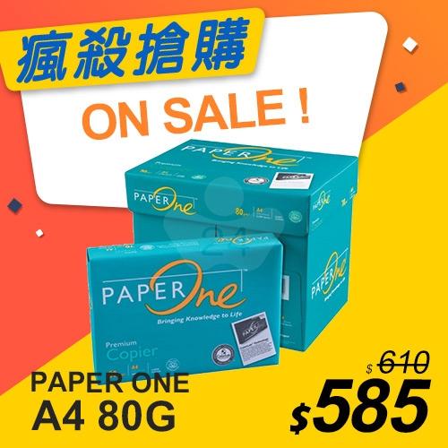 【瘋殺搶購】PAPER ONE 多功能影印紙 A4 80g (綠色包裝-5包/箱)
