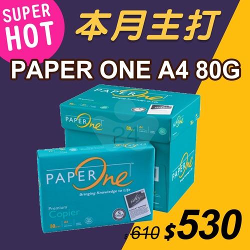 【限時搶購】PAPER ONE 多功能影印紙 A4 80g (5包/箱)