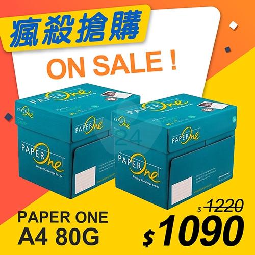 【瘋殺搶購】PAPER ONE 多功能影印紙 A4 80g (5包/箱)x2