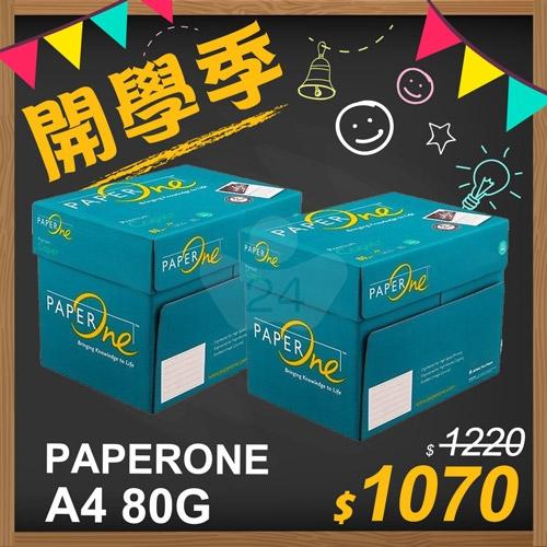 【開學季】PAPER ONE 多功能影印紙 A4 80g (綠色包裝-5包/箱)x2