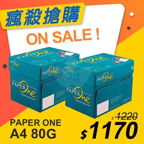 【瘋殺搶購】PAPER ONE 多功能影印紙 A4 80g (綠色包裝-5包/箱)x2